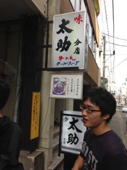130925 合宿風景 (牛タン)262-350