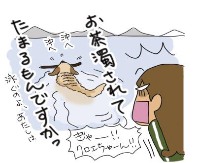 羊の国のラブラドール絵日記シニア!!「あたしのプライド」1
