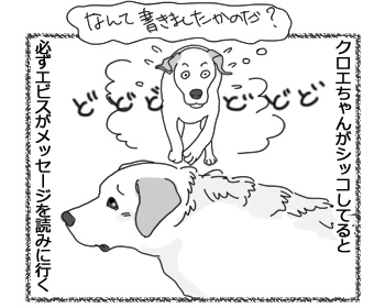 羊の国のラブラドール絵日記シニア!!「多分思ってない」2