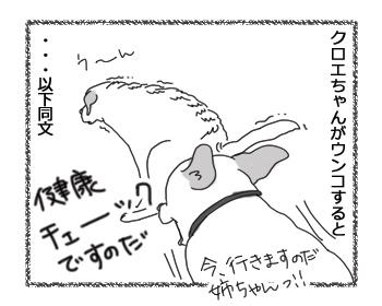 羊の国のラブラドール絵日記シニア!!「多分思ってない」3
