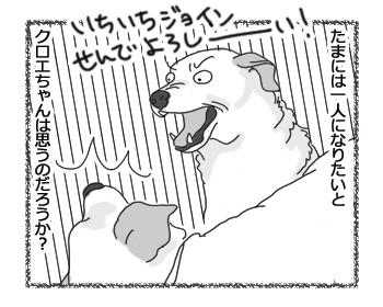 羊の国のラブラドール絵日記シニア!!「多分思ってない」4