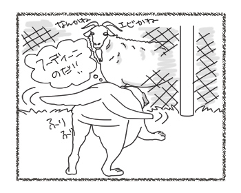 羊の国のラブラドール絵日記シニア!!「首を突っ込みすぎると」1