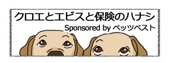 羊の国のラブラドール絵日記シニア!!「クロエとエビスと保険のハナシ」タイトル