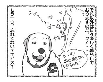 羊の国のラブラドール絵日記シニア!!「エビスの3大怖いランキング」4