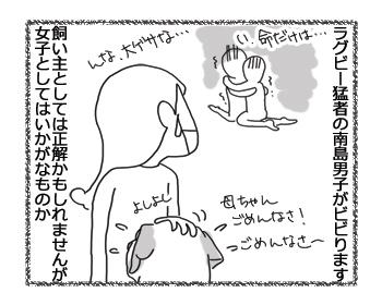 羊の国のラブラドール絵日記シニア!!「10年の月日が人を?」4