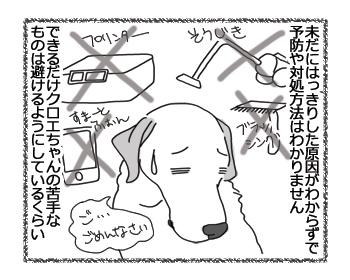 羊の国のラブラドール絵日記シニア!!「唯一無二」3