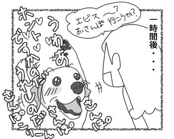 羊の国のラブラドール絵日記シニア!!「盆と正月」2