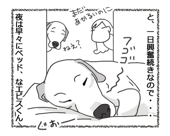 羊の国のラブラドール絵日記シニア!!「盆と正月」5