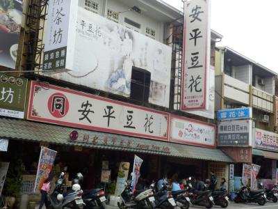 台湾・安平でのおやつ1