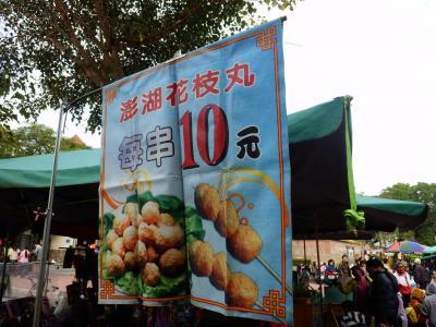 台湾・安平でのおやつ11