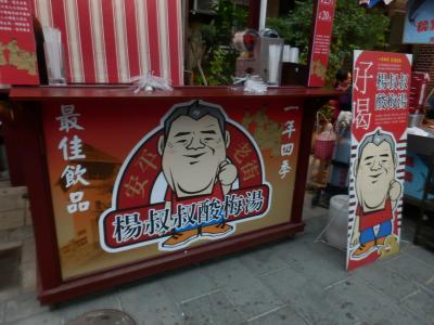 台湾・安平でのおやつ10