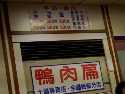 台湾・台北での食事5