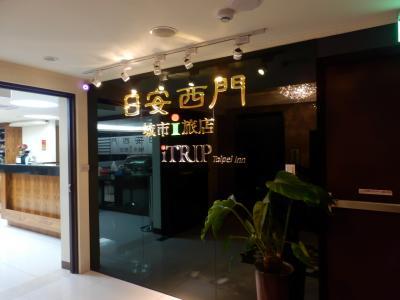 日安西門城市旅店(ITrip Taipei Inn)5