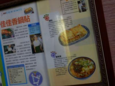 台湾・台北での食事6