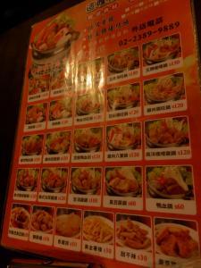 台湾・台北での食事14