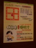 台湾・高雄での食事28