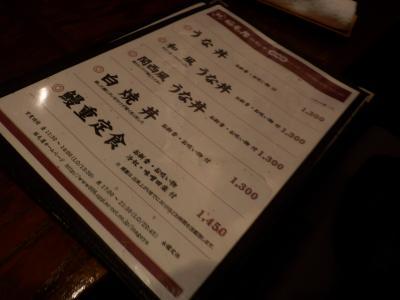 千駄木「うなぎの稲毛屋」2