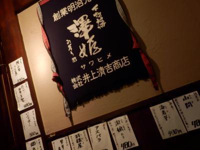 千駄木「うなぎの稲毛屋」3