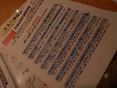 霞ヶ関「日本の酒情報館 SAKE PLAZA」3