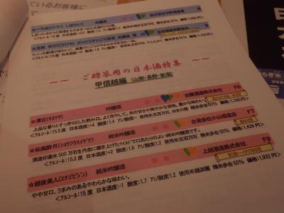 霞ヶ関「日本の酒情報館 SAKE PLAZA」4