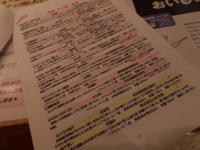霞ヶ関「日本の酒情報館 SAKE PLAZA」5