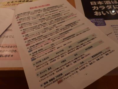 霞ヶ関「日本の酒情報館 SAKE PLAZA」6