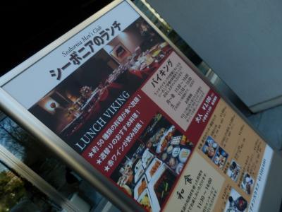 霞が関「シーボニアメンズクラブのランチ」1