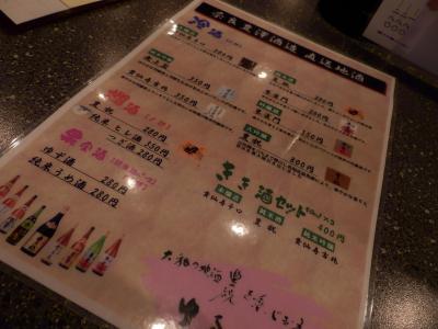 奈良「豊祝を楽しむ店 ゆるり」2