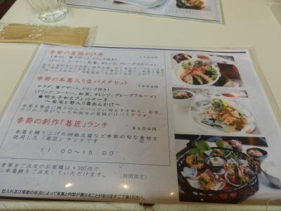 奈良「吉野本葛 黒川本家のランチ」4