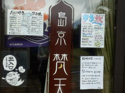 伊豆大島「島京梵天」4