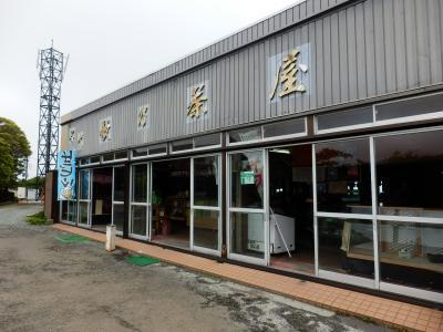 伊豆大島・三原山「名代 歌乃茶屋」1