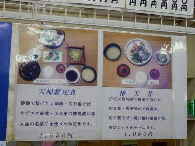 伊豆大島・三原山「名代 歌乃茶屋」3