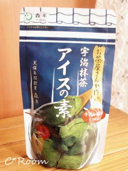 抹茶アイス2
