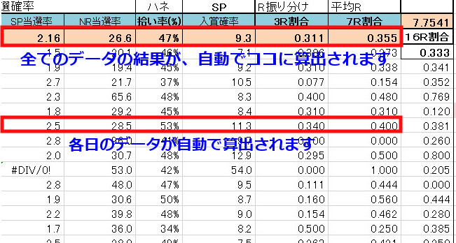 bakuro_keisanki_nyuuryoku02.jpg