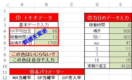 bakuro_keisanki_nyuuryoku03.jpg