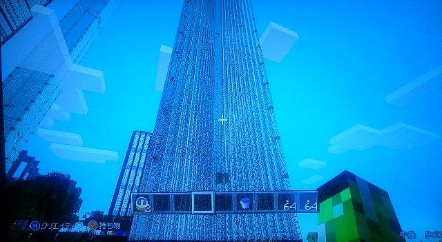 遂に!完成第8ビル。M字形の筈がV字形に見える・・・