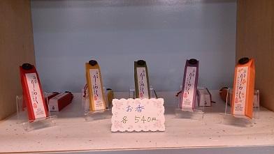 お香DSC_0187