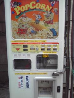 ポップコーン販売機