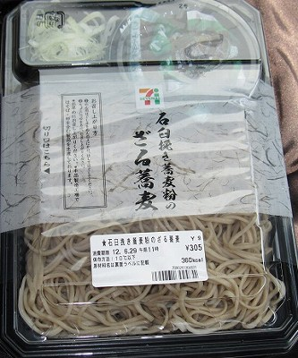 s-セブンイレブンザル蕎麦