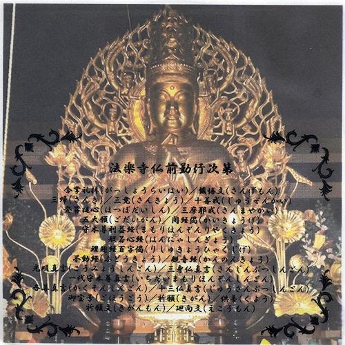 20130731001法楽寺仏前勤行CD