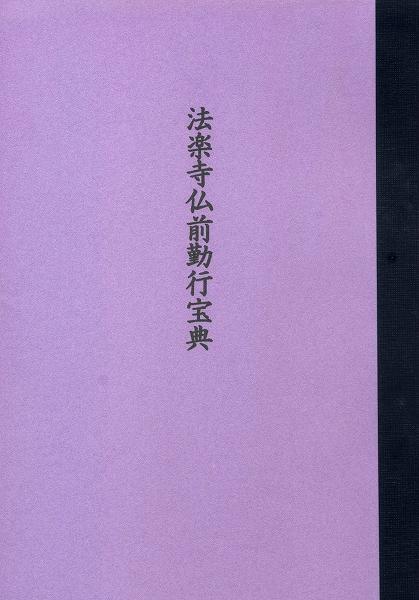 2013073101法楽寺仏前勤行宝典