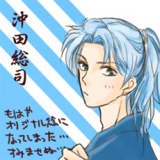 souji002.png