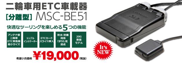 be51-top.jpg