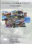 2013ポスタープロト