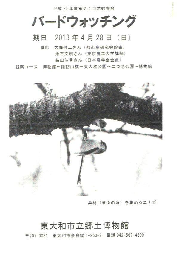 20130430-1 a-1