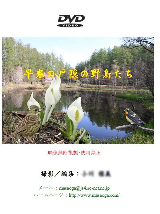 20130803-1 DVD