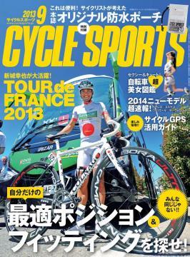 20130712サイクルスポーツ2013年9月号