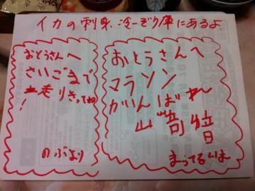 20130714応援メッセージ