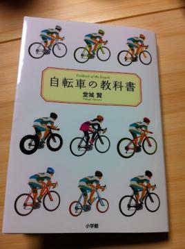20130415自転車の教科書