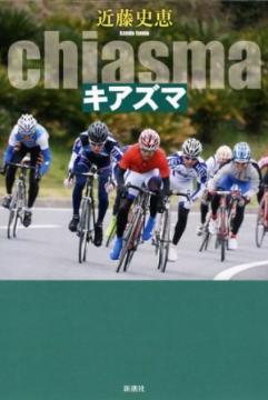 20130419キズアマ近藤史恵